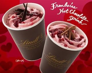 バレンタイン限定 リンツ「フランボワーズホットチョコレートドリンク」1月6日(金)~2月15日(水)なくなり次第終了