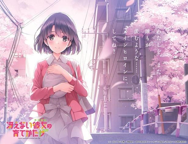 4月アニメ「冴えない彼女の育てかた♭」のティザービジュアル&第1弾PVが到着