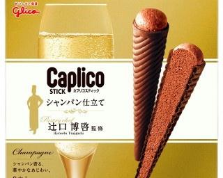 「ポッキー<シャンパン仕立て>」「アーモンドプレミオ<シャンパン仕立て>」 「カプリコ<シャンパン仕立て>」(各オープン価格)