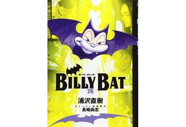 『BILLY BAT』20巻(浦沢直樹/講談社)