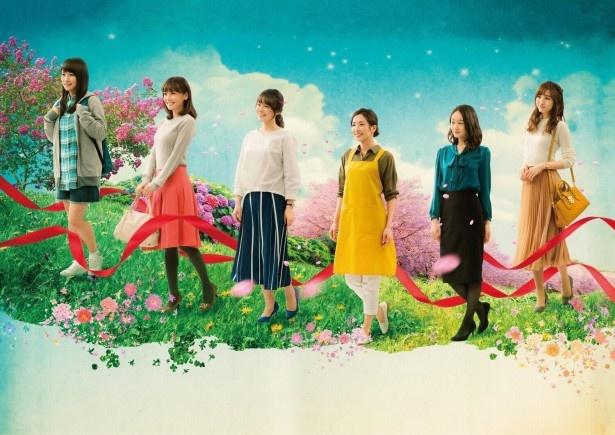 環状八号線沿いの街を舞台に6人の女性のリアルで切ない恋を描く人間ドラマが1月15日(日)から本放送スタート!