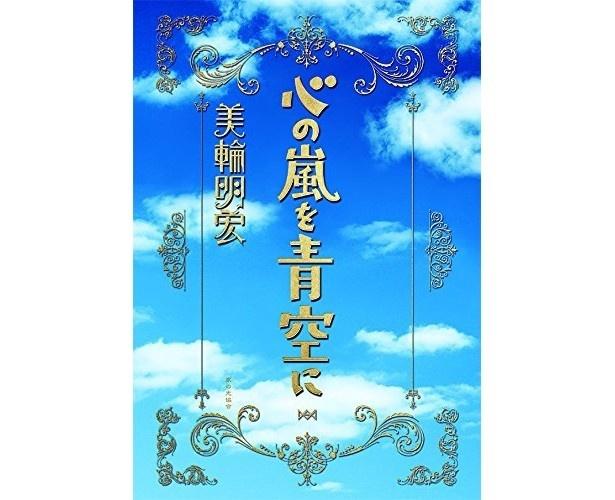 『心の嵐を青空に』(美輪明宏/家の光協会)