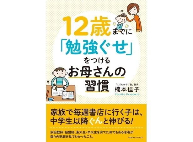 『12歳までに「勉強ぐせ」をつけるお母さんの習慣』(楠本佳子/CCCメディアハウス)