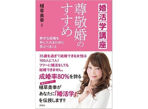 『婚活学講座 尊敬婚のすすめ』(植草美幸/評言社)