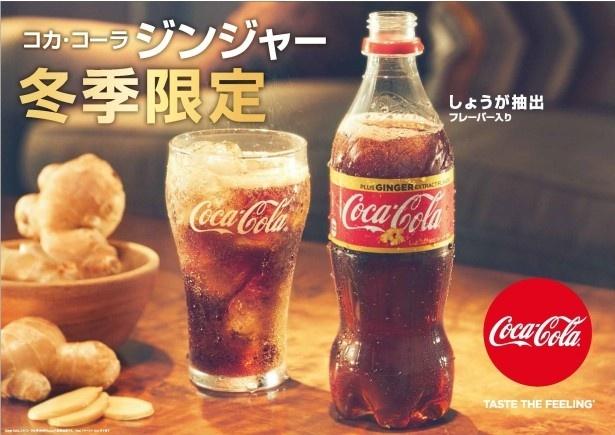 【写真を見る】スパイシーでドライな味わいが特長の「コカ・コーラ ジンジャー」(税抜140円)はアジアではいち早く日本で発売する