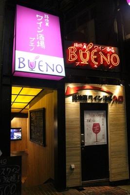 「路地裏ワイン酒場 BUENO」は、JR渋谷駅ハチ公口から徒歩5分ほど。パルコパート3(現在は改装中)の斜め前にある