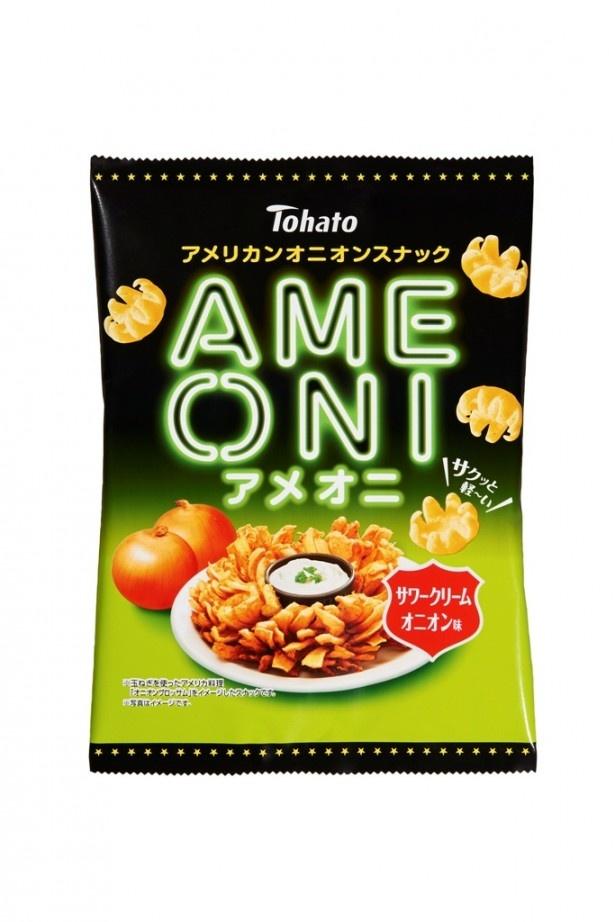 【写真を見る】オニオンの旨味とサクッとした食感が楽しめる新商品が登場!サワークリームの酸味が効いた「アメオニ・サワークリームオニオン味」(参考小売価格・税抜122円)