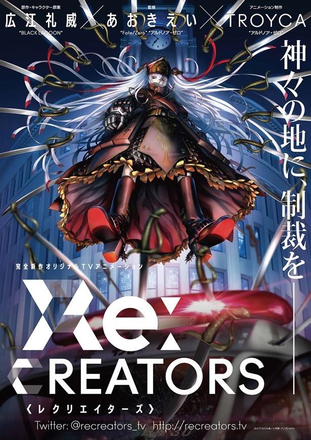 広江礼威&あおきえい新作TVアニメ「Re:CREATORS」製作決定!2017年放送予定