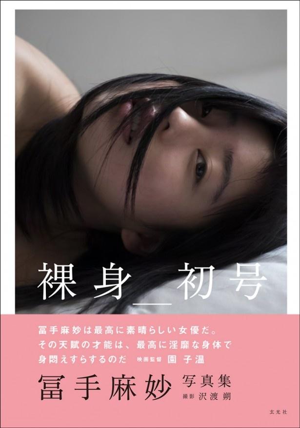 冨手麻妙写真集『「裸身_初号」冨手麻妙』は玄光社より発売中
