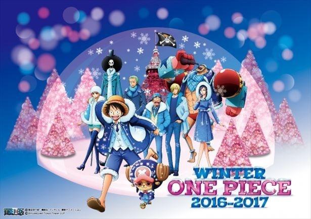 2017年1月1日(日)、ワンピースタワーが入園料無料!