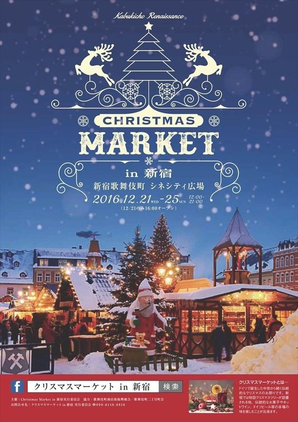 新宿の歌舞伎町シネマシティにてクリスマスマーケットを開催!
