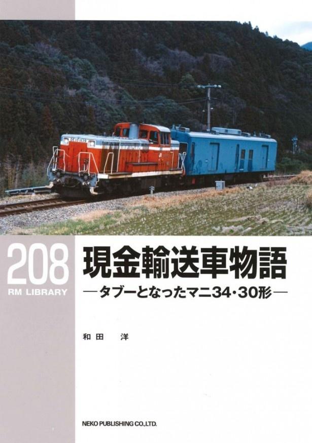 『現金輸送車物語─タブーとなったマニ34・30形─』(和田洋/ネコ・パブリッシング)