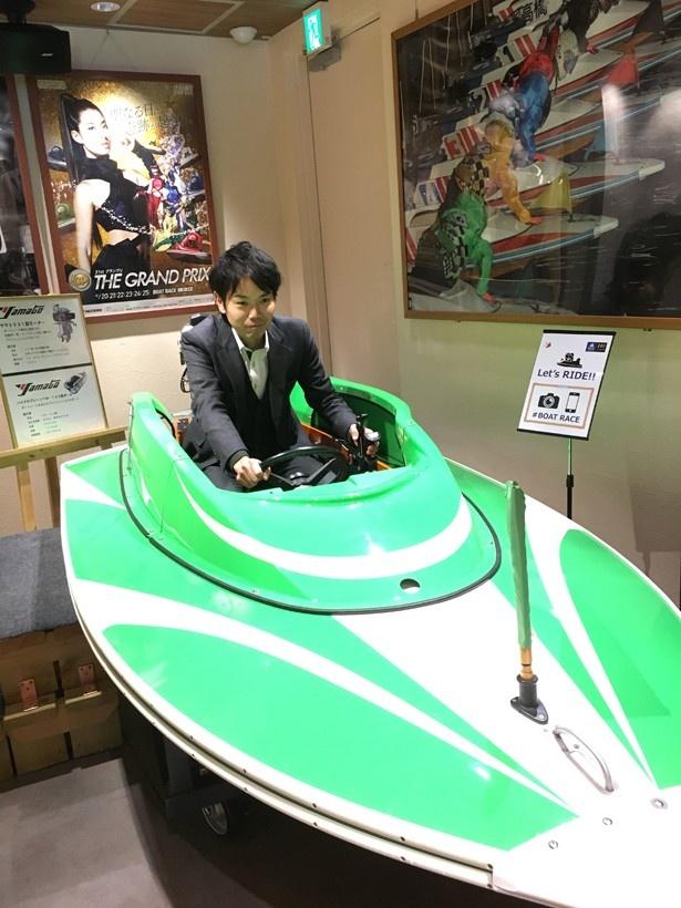 店内にはボートレースで実際に使用されるものと同じボートが展示されている。自由に写真撮影OK!