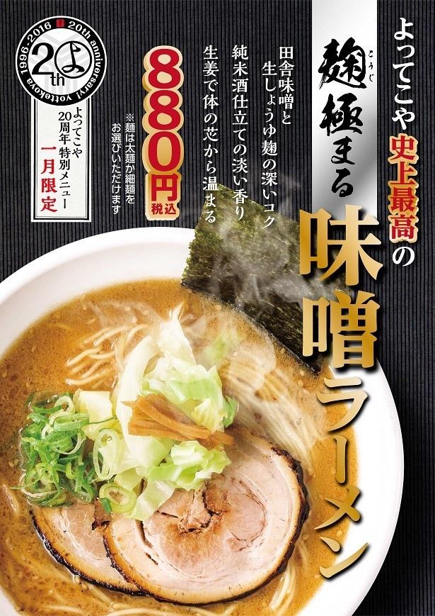1月限定商品は2017年1月6日(金)から発売