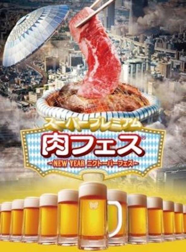 スーパープレミアムという冠通り、肉フェス+あいぱく+オクトーバーフェストの人気3イベントが合体!