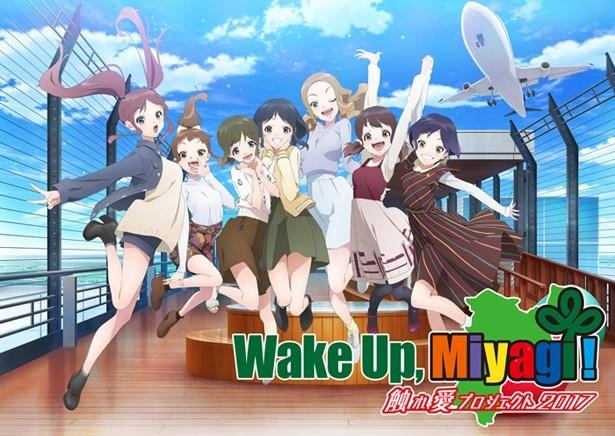 Wake Up, Girls!が宮城と台湾をつなぐ!「うぇいくあっぷいがーるZOO」の新作も制作決定