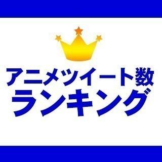 Twitter的今期の覇権アニメは?  秋アニメツイートランキング