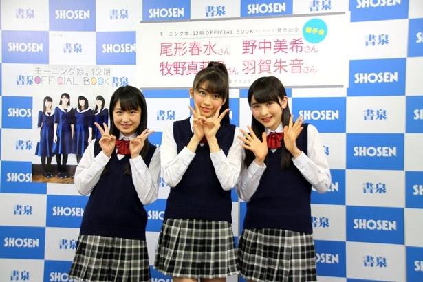 12期メンバーの野中美希(左)、牧野真莉愛(中央)、尾形春水(右)※当日は羽賀朱音が体調不慮で欠席
