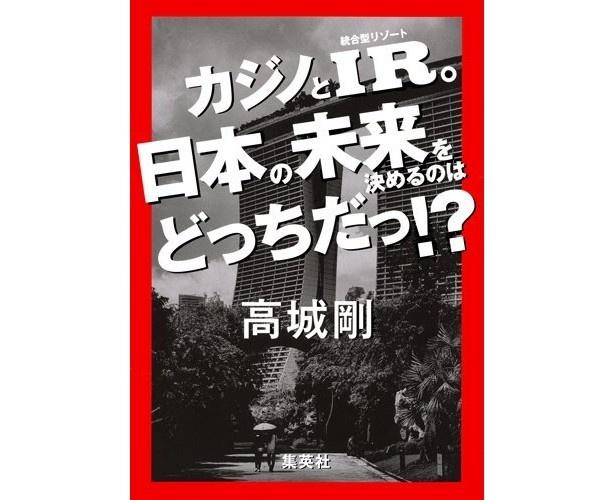 『カジノとIR。日本の未来を決めるのはどっちだっ!?』(高城剛/集英社)