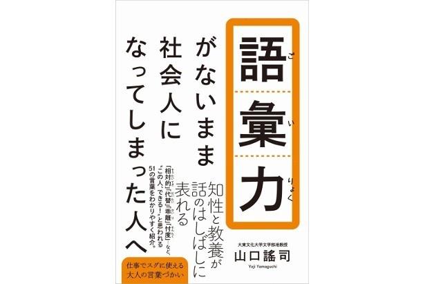 『語彙力がないまま社会人になってしまった人へ』(山口謠司/ワニブックス)