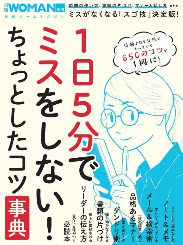 『1日5分でミスをしない! ちょっとしたコツ事典』(日経WOMAN/日経BP)