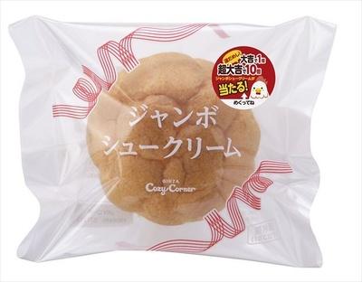 「おみくじ付きジャンボシュークリーム」おみくじシール付き大吉が出たら1個、超大吉で10個!(124円)