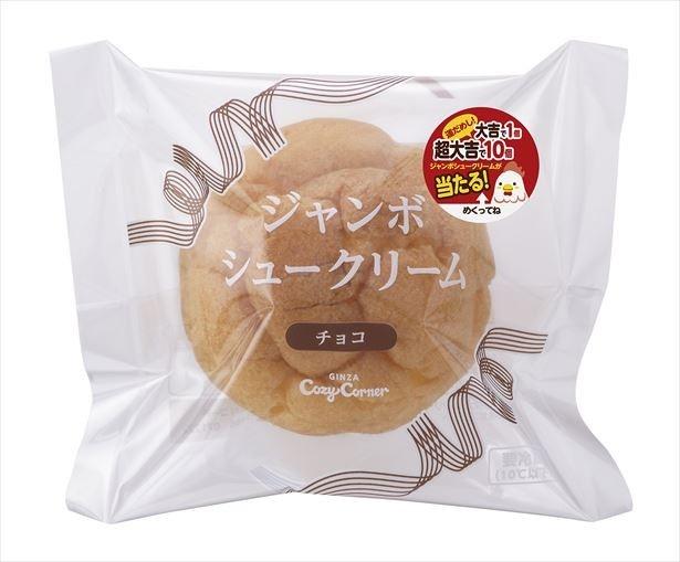 「おみくじ付きジャンボシュークリーム(チョコ)」(124円)