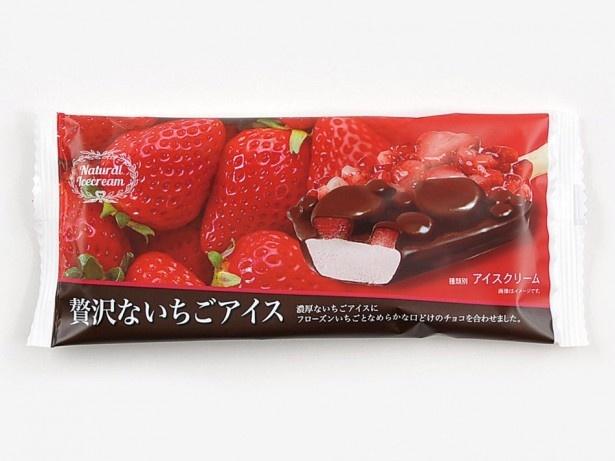 【写真を見る】ミニストップで数量限定の贅沢なアイス「贅沢ないちごアイス」が新発売!
