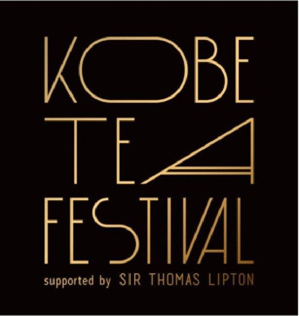 紅茶の大型イベント「KOBE TEA FESTIVAL supported by Sir Thomas Lipton 」開催