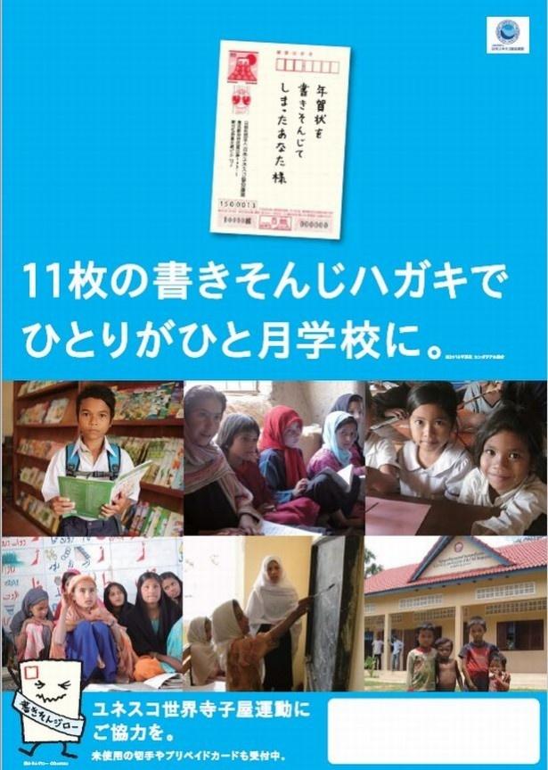 ハガキが11枚あれば、教育に恵まれない子ども1人が1カ月学校に通えるという