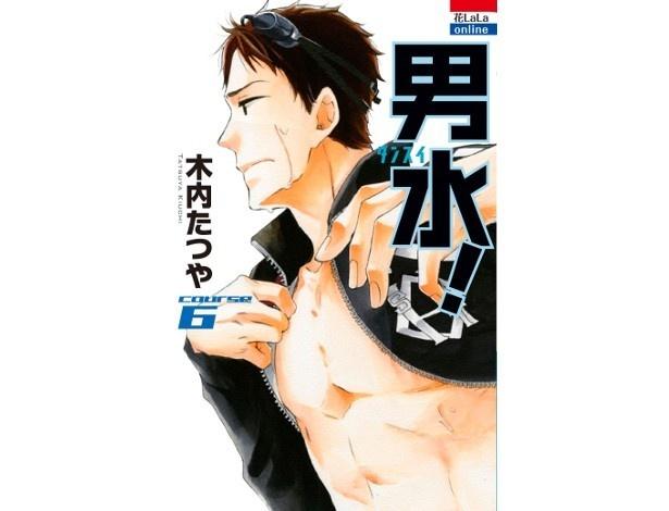 『男水!』6巻(木内たつや/白泉社)