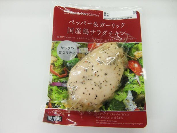 お酒に合う!スパイシーな味付けの新商品「ペッパー&ガーリック 国産鶏サラダチキン」(258円)