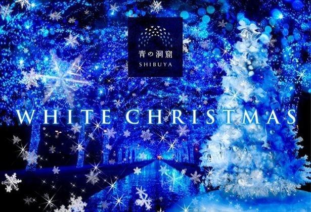 「青の洞窟SHIBUYA」クリスマスイベント開催