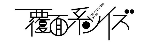 テレビアニメ「覆面系ノイズ」ロゴ