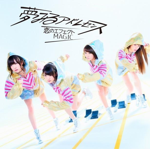 '17年1月18日(水)に2枚同時発売される5thシングル「恋のエフェクトMAGIC」