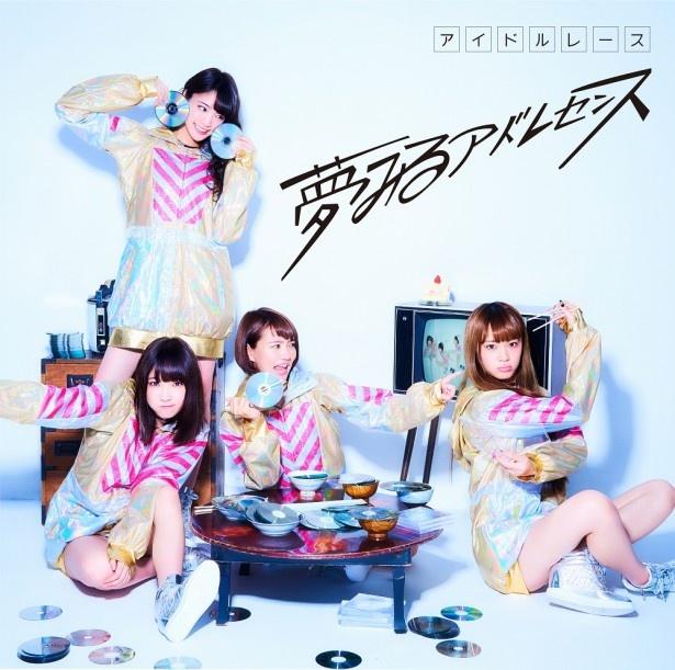 '17年1月18日(水)に2枚同時発売される6thシングル「アイドルレース」
