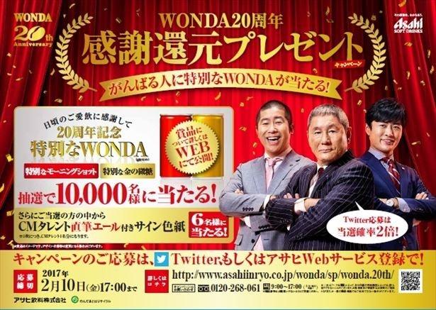 【写真を見る】「ワンダ」20周年記念プロジェクト「WONDERFUL COFFEE PROJECT」も始動