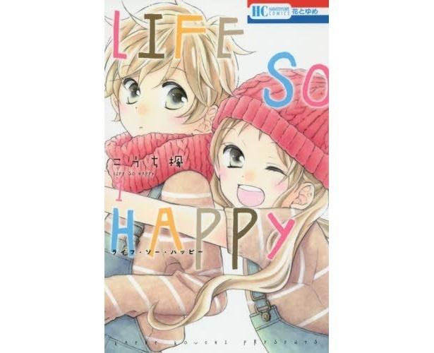 『LIFE SO HAPPY』(こうち楓/白泉社)