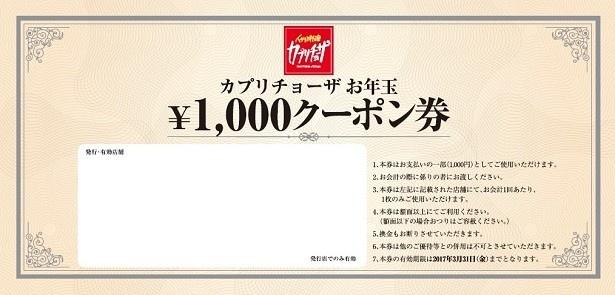 「2,000円分のクーポン券」