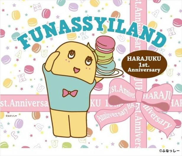 「ふなっしーLAND Select HARAJUKU」1周年記念イベントが開催