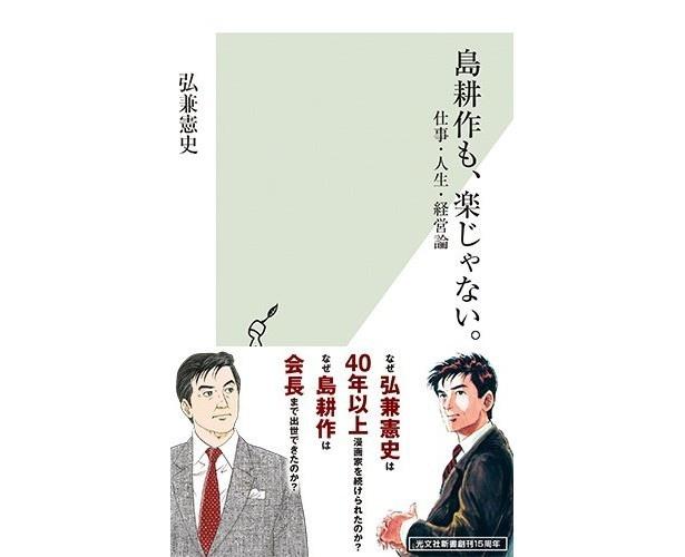 『島耕作も、楽じゃない。仕事・人生・経営論』(弘兼憲史/光文社)
