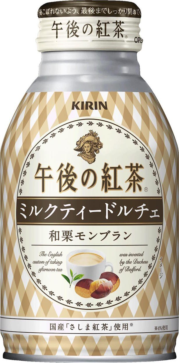 """渋みの少ない茨城県さしま産の紅茶とふくよかな甘さが特長の「和栗」 をまろやかなミルクでつつんだ優しい味わい""""和栗モンブラン"""""""