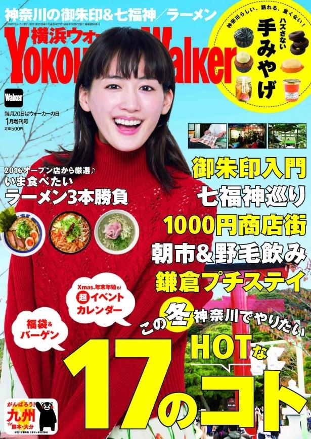 横浜ウォーカー1月増刊号。この冬神奈川でやりたいHOTな17のコトほか、手みやげ、冬ラーメンなど冬の遊び方いっぱい!