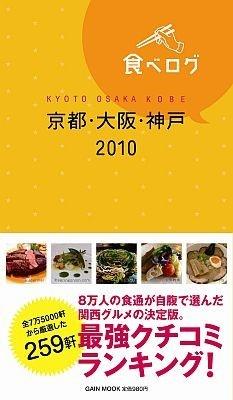 ミシュランガイドの関西版と同日発売となる「食べログ京都・大阪・神戸2010」。サイトと同じく本のカバーにもイエローを採用している