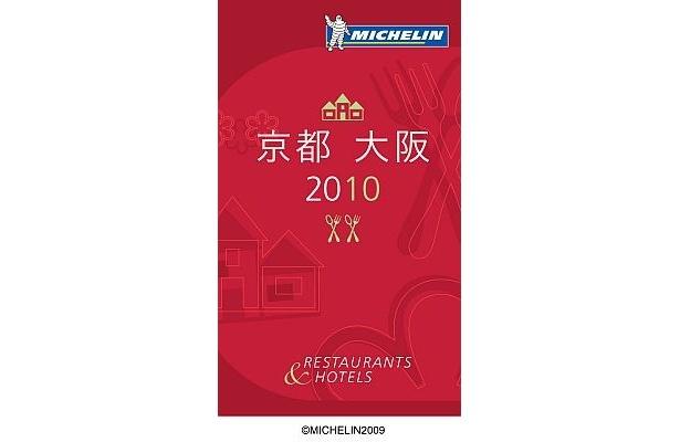 「ミシュランガイド京都・大阪2010」はホテルや旅館といった宿泊施設も掲載している