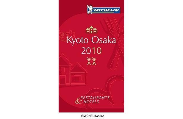 「ミシュランガイド京都・大阪2010」は英語版(2415円)も発売