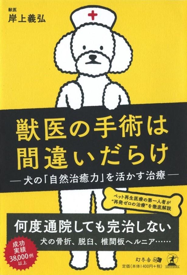 『獣医の手術は間違いだらけ―犬の「自然治癒力」を活かす治療―』(岸上義弘/幻冬舎)