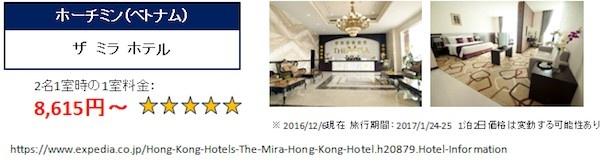あなたも是非、五つ星ホテルを堪能してはいかが