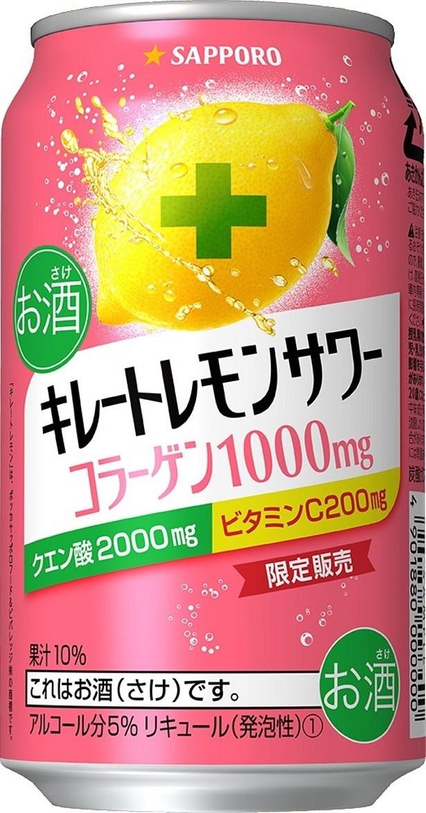 【写真を見る】2月28日(火)に発売される「サッポロ キレートレモンサワー コラーゲン1000」(税別160円)