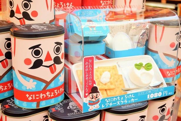 老舗・せのやが手掛ける大阪みやげ専門店「なにわ名物いちびり庵」が、12 月23 日(金)より、新名物「なにわちょろけん」(1080円)の発売を開始する